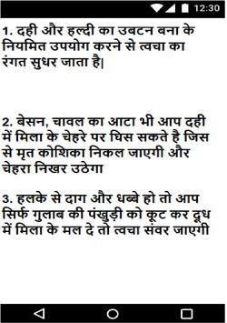 New Health Tips In Hindi - Daily Health Tips screenshot 2