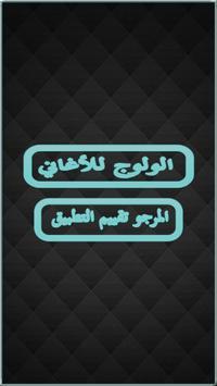 AGhani Jamila El Badaoui | أغاني جميلة البدوي 2017 poster