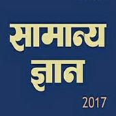 Hindi GK 2017 icon