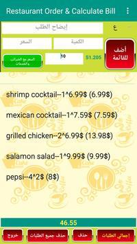 Restaurant Bill apk screenshot