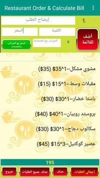 Restaurant Bill screenshot 3