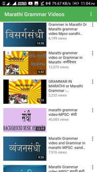 Marathi Grammar Videos screenshot 1
