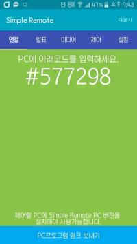 Simple Remote ::  PC 모바일 리모콘 poster