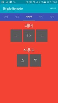 Simple Remote ::  PC 모바일 리모콘 apk screenshot