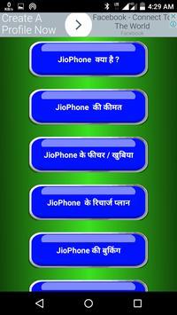 JioPhon Booking & Registration screenshot 2