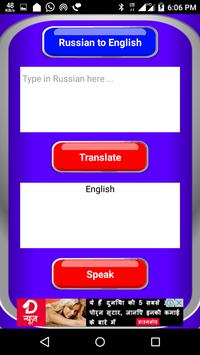 Russian - English Translator apk screenshot