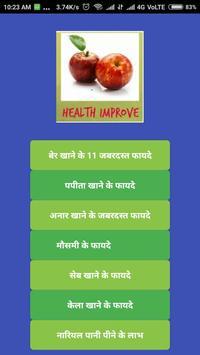 Health Improve screenshot 2