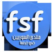 منتدى السوريين في فرنسا - الأرشيف icon