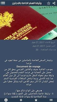 منتدى السوريين في فرنسا - الأرشيف apk screenshot