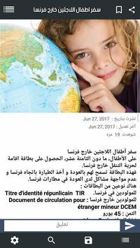 منتدى السوريين في فرنسا - الارشيف screenshot 4