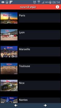 منتدى السوريين في فرنسا - الارشيف screenshot 5