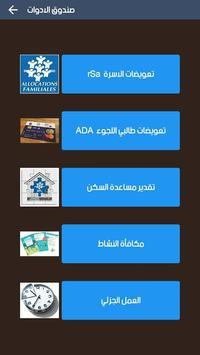 منتدى السوريين في فرنسا - الارشيف screenshot 6
