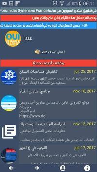 منتدى السوريين في فرنسا - الارشيف screenshot 1