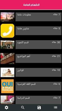 منتدى السوريين في فرنسا - الارشيف screenshot 2