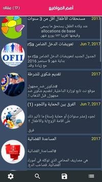 منتدى السوريين في فرنسا - الارشيف screenshot 3