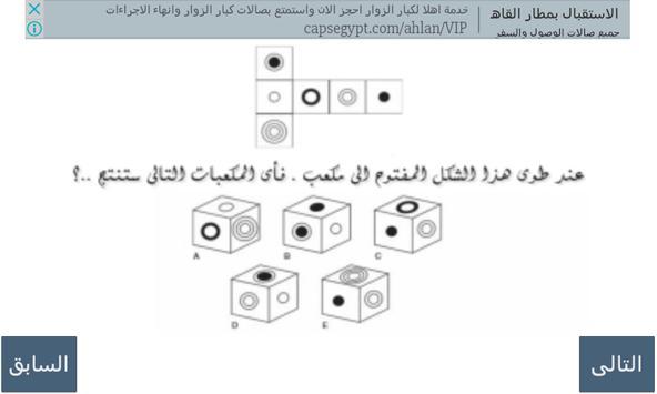 اختبار الذكاء العالمى screenshot 3