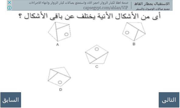 اختبار الذكاء العالمى screenshot 1