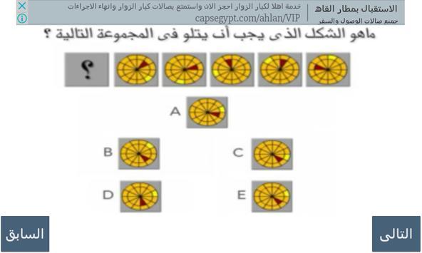 اختبار الذكاء العالمى screenshot 4