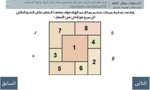 اختبار الذكاء العالمى screenshot 5