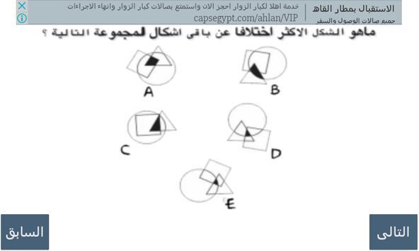 اختبار الذكاء العالمى screenshot 8