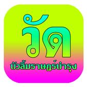 วัดบัวลิ้มราษฎร์บํารุง icon