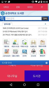 순대생앱 apk screenshot