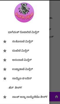 Somya Tuze Samor - Konkani Prayers screenshot 3