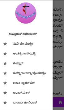 Somya Tuze Samor - Konkani Prayers screenshot 2