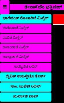 Somya Tuze Samor - Konkani Prayers apk screenshot