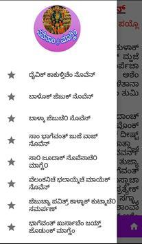 Somya Tuze Samor - Konkani Prayers screenshot 4