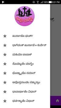 Somya Tuze Samor - Konkani Prayers screenshot 5
