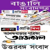 বাংলার সংবাদপত্র icon