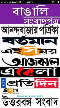 বাংলার সংবাদপত্র poster