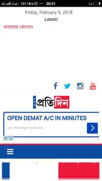 বাংলার সংবাদপত্র screenshot 1