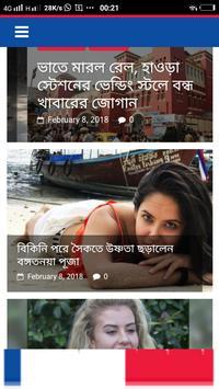 বাংলার সংবাদপত্র screenshot 2
