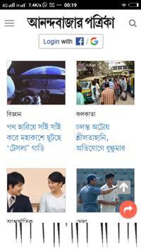 বাংলার সংবাদপত্র screenshot 4