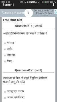 Free MCQ Test apk screenshot
