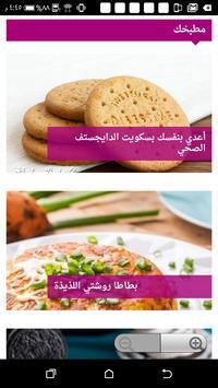 مجلة المرأة العربية screenshot 7