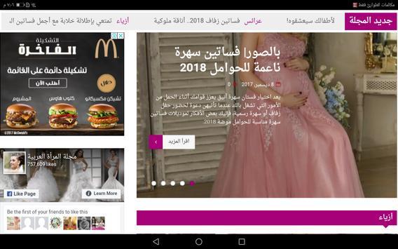 مجلة المرأة العربية screenshot 8