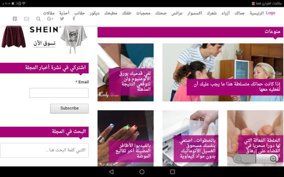 مجلة المرأة العربية screenshot 14