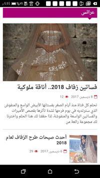 مجلة المرأة العربية screenshot 1