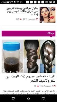 مجلة المرأة العربية screenshot 2