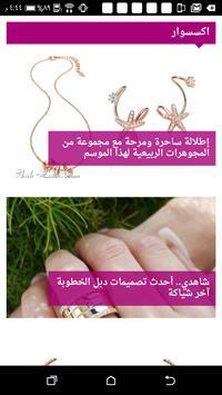 مجلة المرأة العربية screenshot 3