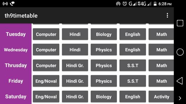 Shemushi Vidyapeeth apk screenshot
