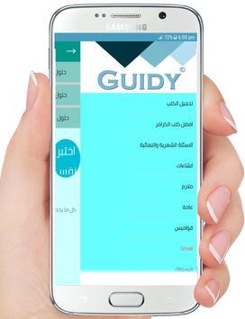 Guidy screenshot 2