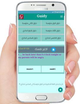 Guidy screenshot 3