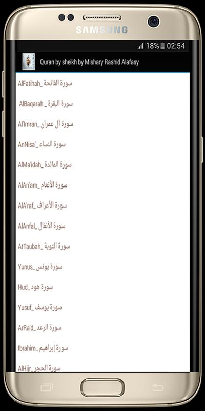 Quran by Mishary Rashid Alafassy mp3(audio hd) for Android - APK Download