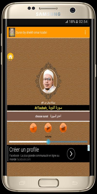 OMAR 9ZABRI MP3 TÉLÉCHARGER