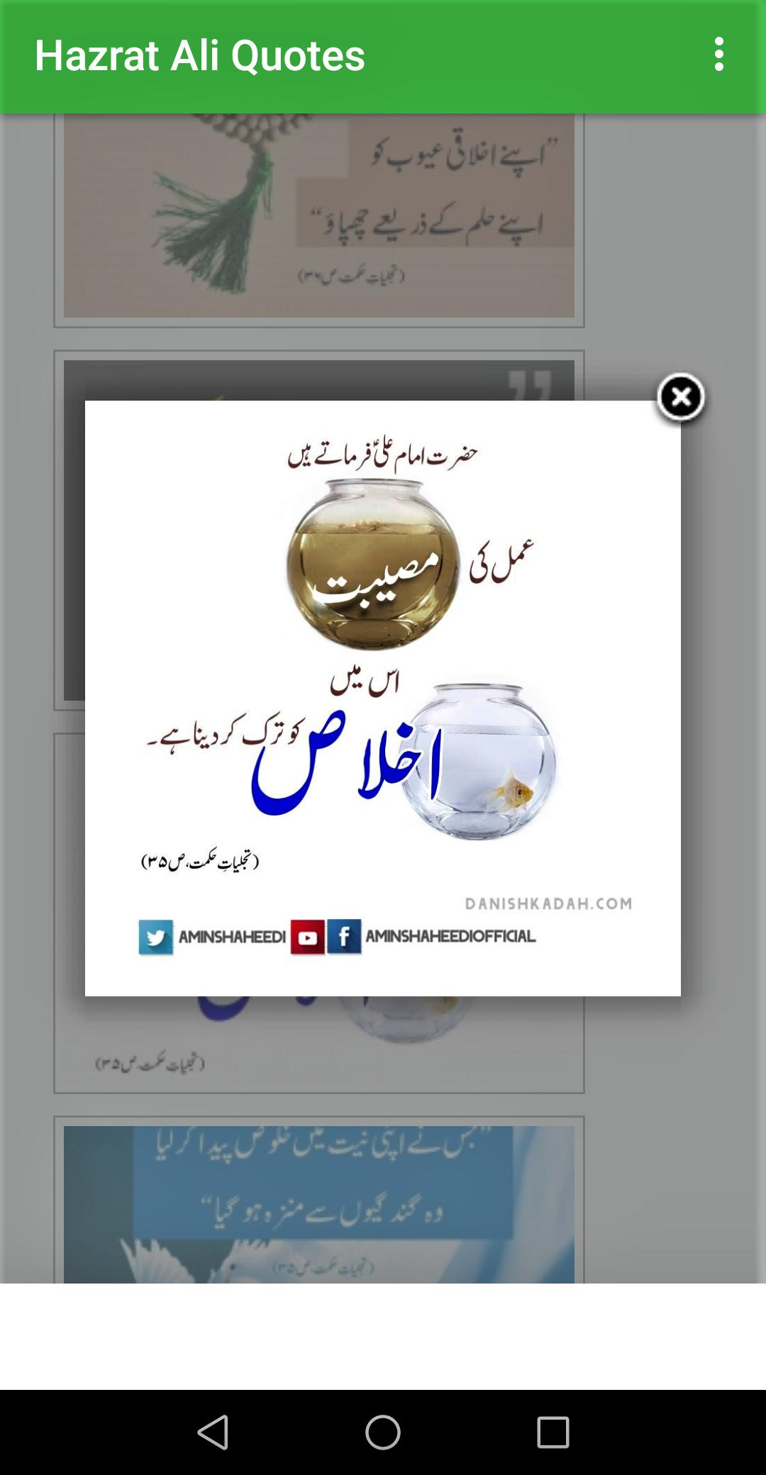 Hazrat Ali Quotes for Android - APK Download