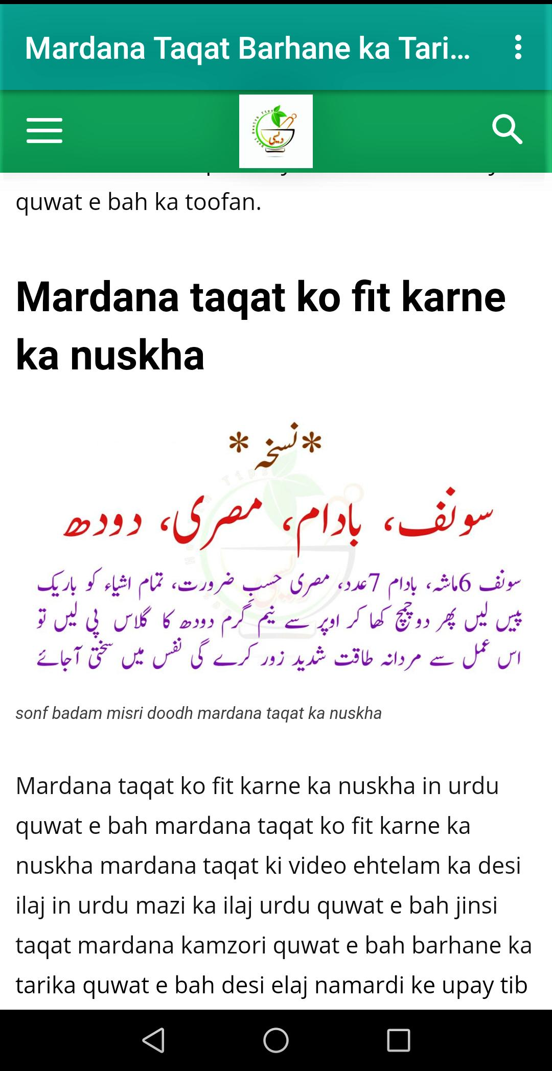 Mardana Taqat for Android - APK Download
